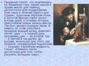 Предание гласит, что поднявшись на Храмовую гору, евреи нашли в Храме масло д