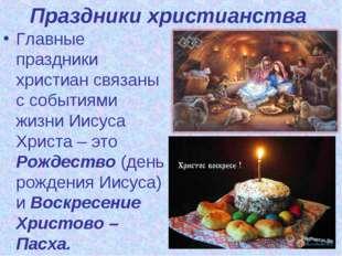 Праздники христианства Главные праздники христиан связаны с событиями жизни И