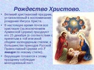 Рождество Христово. Великий христианский праздник, установленный в воспоминан