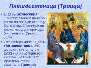 Пятидесятница (Троица) В день Вознесения Христос взошел на небо и сел по прав