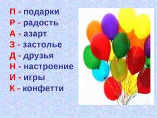 П - подарки Р - радость А - азарт З - застолье Д - друзья Н - настроение И -