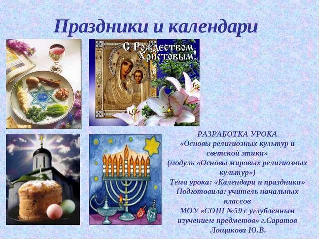 Праздники и календари РАЗРАБОТКА УРОКА «Основы религиозных культур и светской...