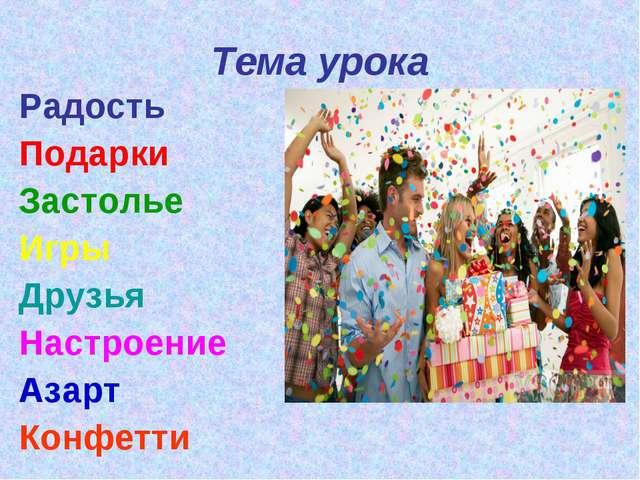 Тема урока Радость Подарки Застолье Игры Друзья Настроение Азарт Конфетти