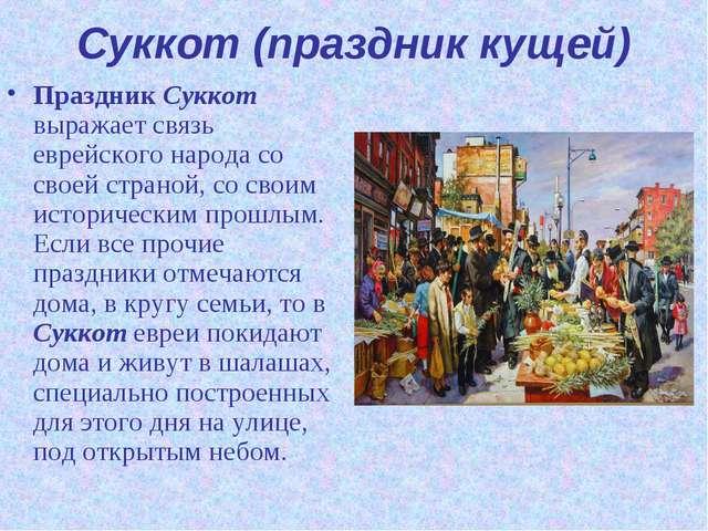 Суккот (праздник кущей) Праздник Суккот выражает связь еврейского народа со с...