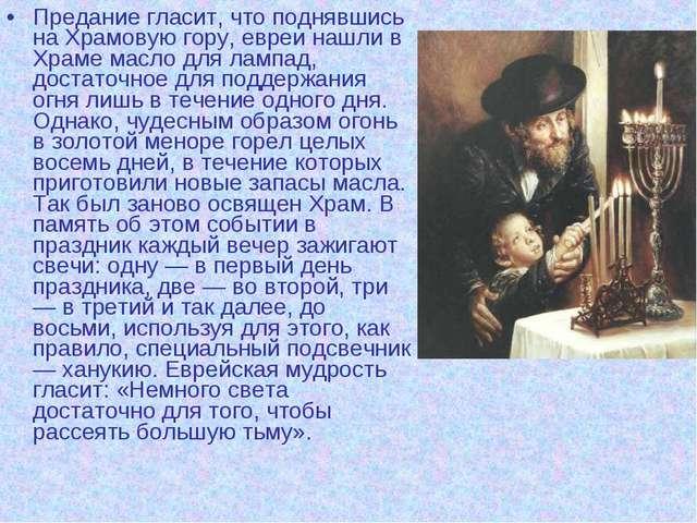 Предание гласит, что поднявшись на Храмовую гору, евреи нашли в Храме масло д...