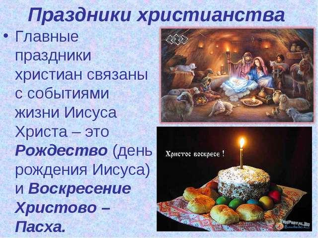 Праздники христианства Главные праздники христиан связаны с событиями жизни И...