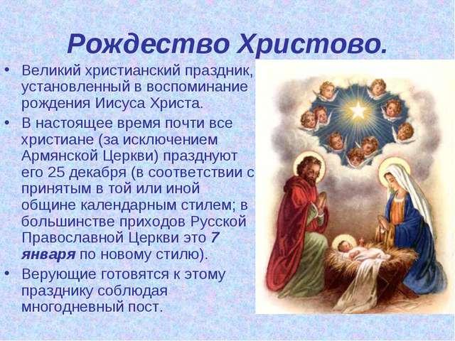 Рождество Христово. Великий христианский праздник, установленный в воспоминан...