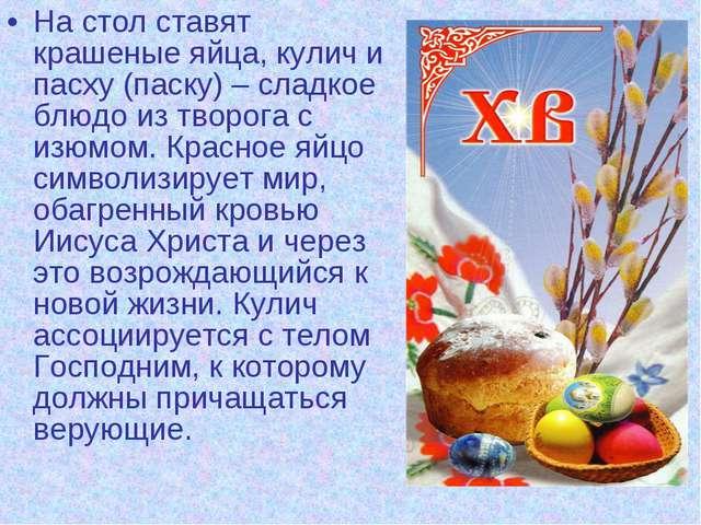 На стол ставят крашеные яйца, кулич и пасху (паску) – сладкое блюдо из творог...