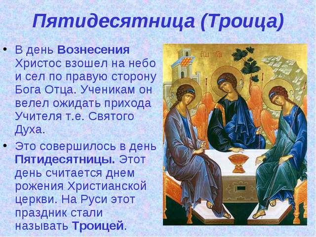 Пятидесятница (Троица) В день Вознесения Христос взошел на небо и сел по прав...