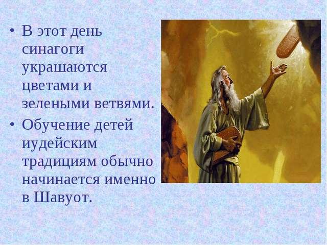 В этот день синагоги украшаются цветами и зелеными ветвями. Обучение детей иу...