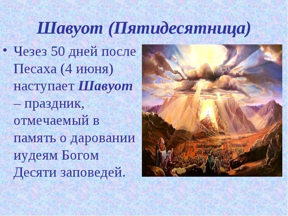 Шавуот (Пятидесятница) Чезез 50 дней после Песаха (4 июня) наступает Шавуот –...