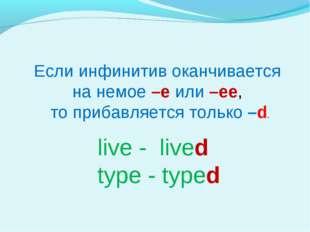 Если инфинитив оканчивается на немое –e или –ee, то прибавляется только –d. l