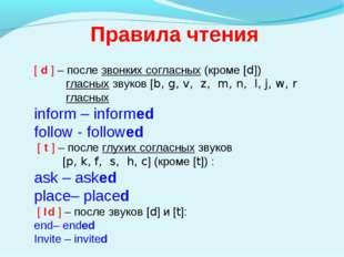 [ d ] – после звонких согласных (кроме [d]) гласных звуков [b, g, v, z, m,