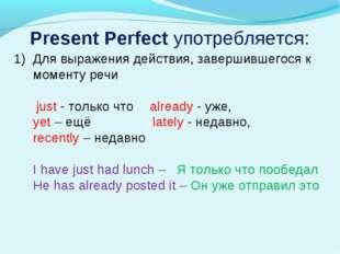 Present Perfect употребляется: Для выражения действия, завершившегося к момен