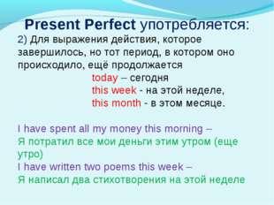 2) Для выражения действия, которое завершилось, но тот период, в котором оно