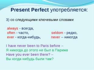 3) со следующими ключевыми словами always - всегда, often - часто, seldom -