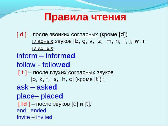 [ d ] – после звонких согласных (кроме [d]) гласных звуков [b, g, v, z, m,...