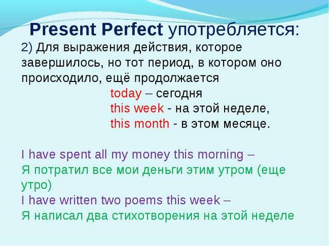 2) Для выражения действия, которое завершилось, но тот период, в котором оно...