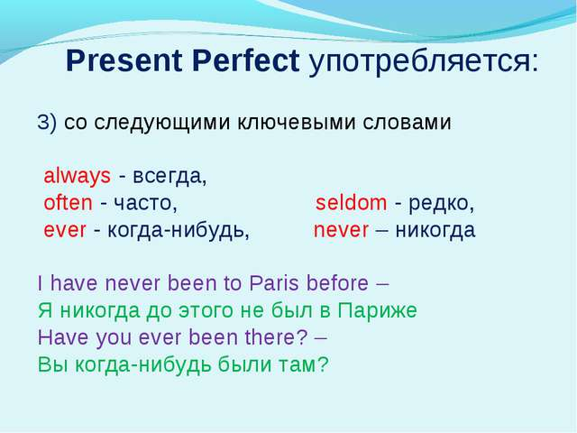 3) со следующими ключевыми словами always - всегда, often - часто, seldom -...