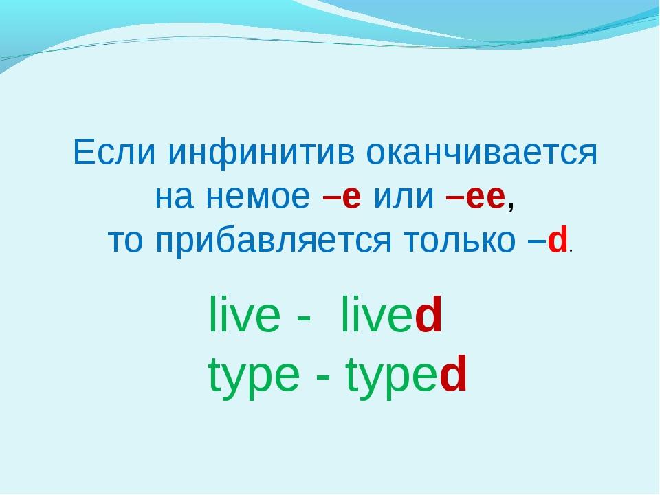 Если инфинитив оканчивается на немое –e или –ee, то прибавляется только –d. l...