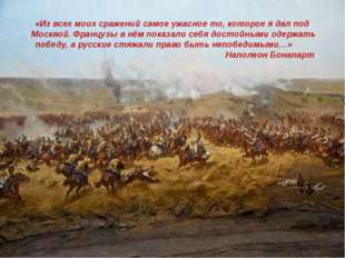 * «Из всех моих сражений самое ужасное то, которое я дал под Москвой. Француз