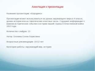 Аннотация к презентации Название презентации: «Бородино» Презентация может ис