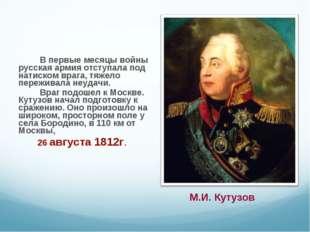 В первые месяцы войны русская армия отступала под натиском врага, тяжело пер