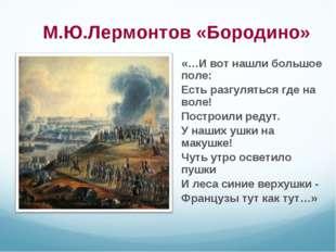 М.Ю.Лермонтов «Бородино» «…И вот нашли большое поле: Есть разгуляться где на