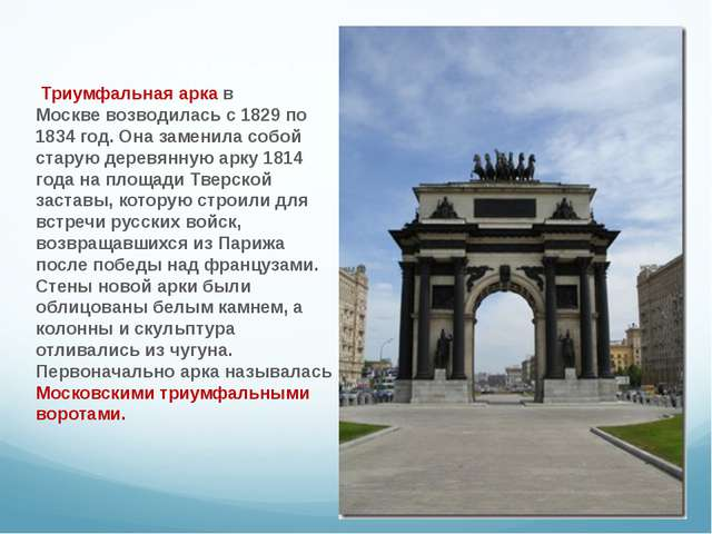 Триумфальная арка в Москвевозводилась с 1829 по 1834 год. Она заменила собо...