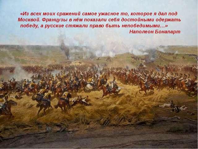 * «Из всех моих сражений самое ужасное то, которое я дал под Москвой. Француз...