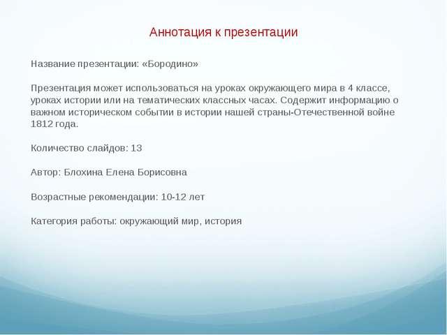 Аннотация к презентации Название презентации: «Бородино» Презентация может ис...