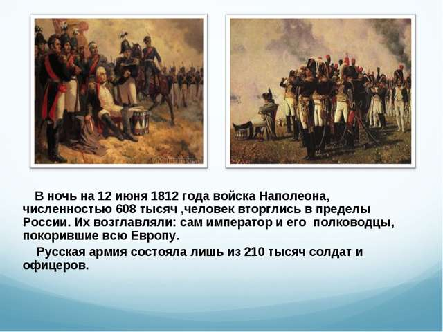 В ночь на 12 июня 1812 года войска Наполеона, численностью 608 тысяч ,челове...