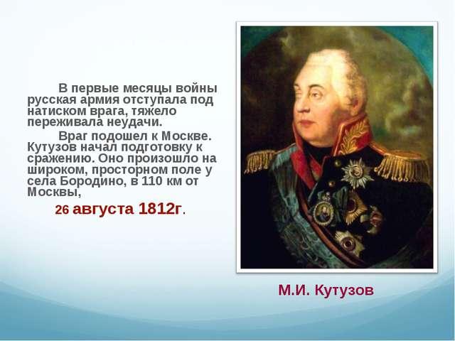 В первые месяцы войны русская армия отступала под натиском врага, тяжело пер...