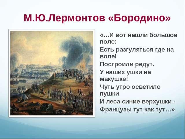 М.Ю.Лермонтов «Бородино» «…И вот нашли большое поле: Есть разгуляться где на...