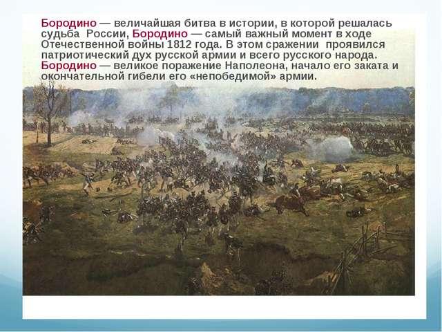 Бородино — величайшая битва в истории, в которой решалась судьба России, Бор...