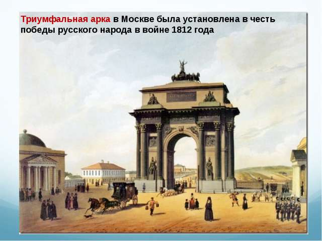 Триумфальная арка в Москве была установлена в честь победы русского народа в...