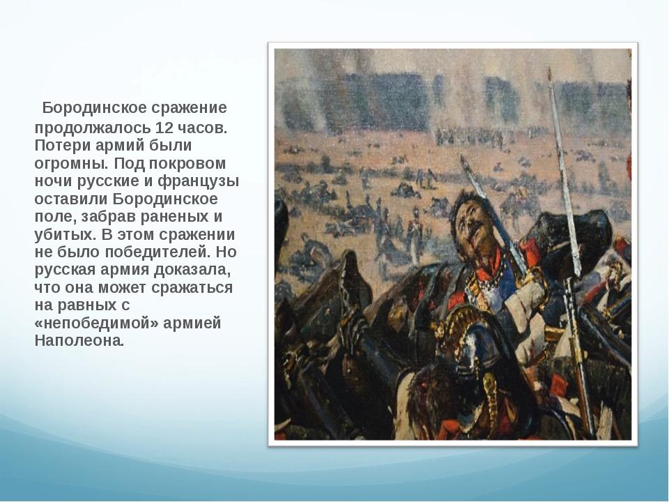Бородинское сражение продолжалось 12 часов. Потери армий были огромны. Под п...