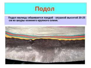 Подол Подол малицы обшивается пандой - опушкой высотой 20-25 см из шкуры осен