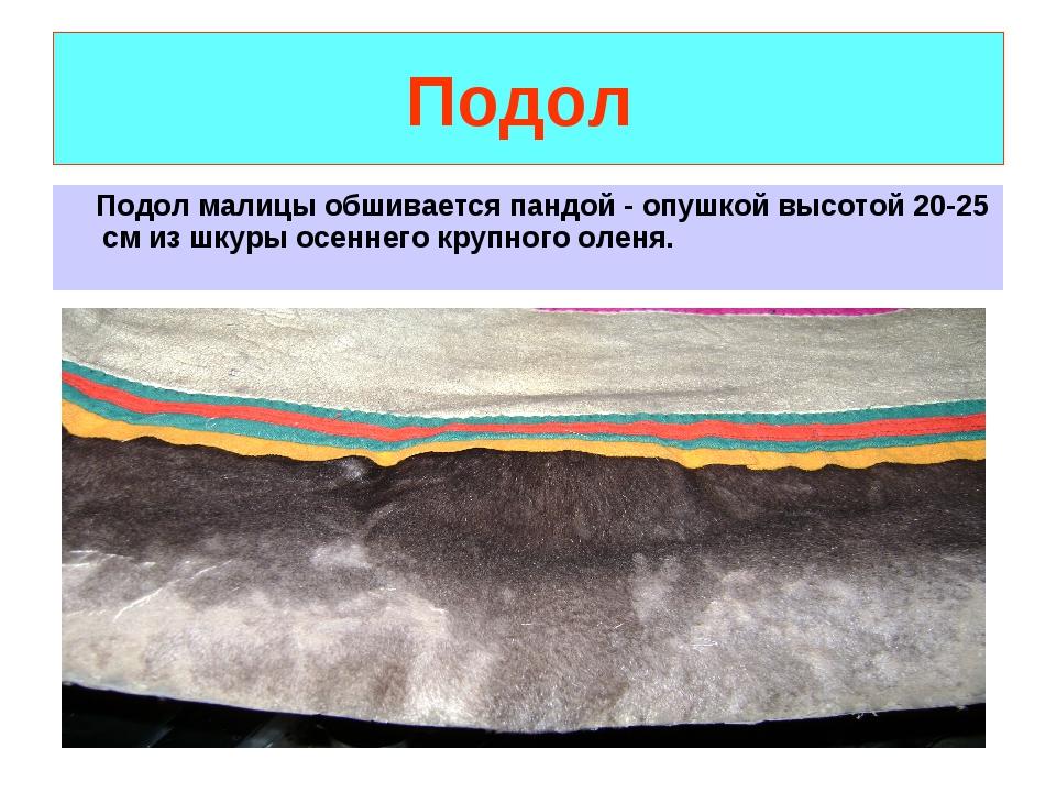 Подол Подол малицы обшивается пандой - опушкой высотой 20-25 см из шкуры осен...