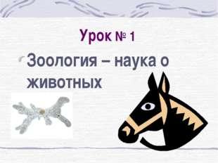 Урок № 1 Зоология – наука о животных