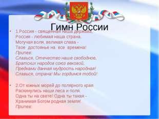 Гимн России 1.Россия - священная наша держава, Россия - любимая наша страна.