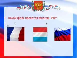 .Какой флаг является флагом РФ? 1 2 3