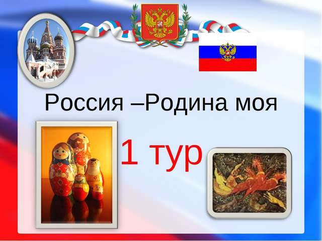 Россия –Родина моя 1 тур