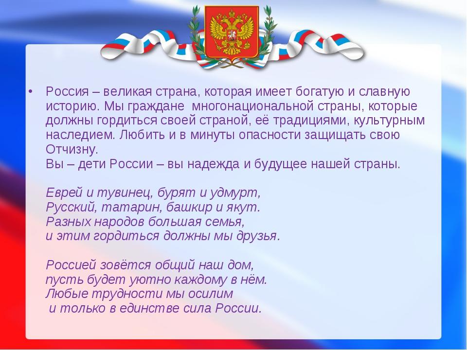 Россия – великая страна, которая имеет богатую и славную историю. Мы граждане...