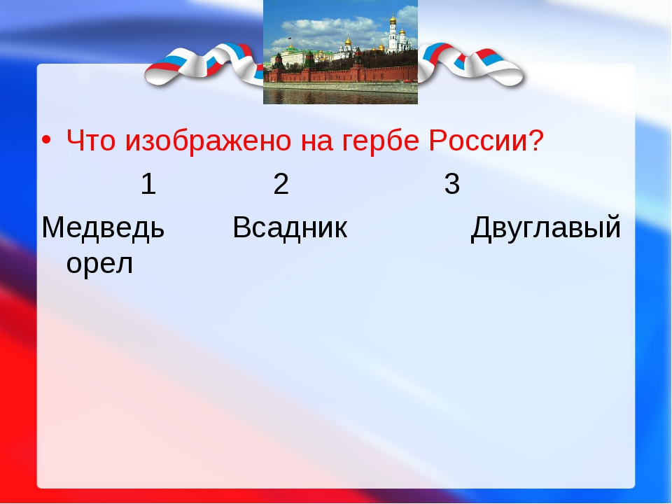 Что изображено на гербе России? 1 23 Медведь Всадник Двуглавый орел