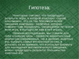 Гипотеза: Некоторые считают, что предугадать результат игры, в которой власт