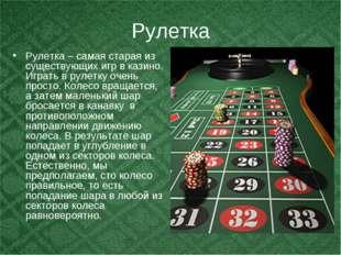Рулетка Рулетка – самая старая из существующих игр в казино. Играть в рулетку