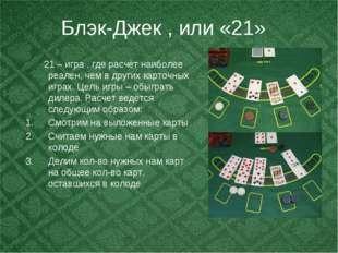 Блэк-Джек , или «21» 21 – игра , где расчёт наиболее реален, чем в других кар