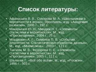 Список литературы: Афанасьев В. В., Суворова М. А. «Школьникам о вероятности