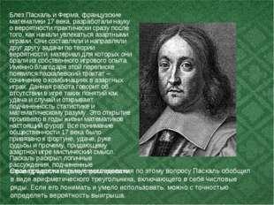 Блез Паскаль и Ферма, французские математики 17 века, разработали науку о вер